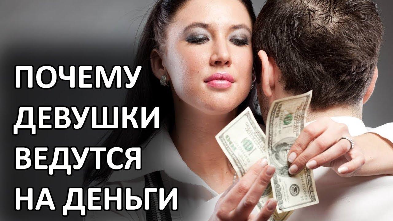 Почему девушки ведутся на деньги