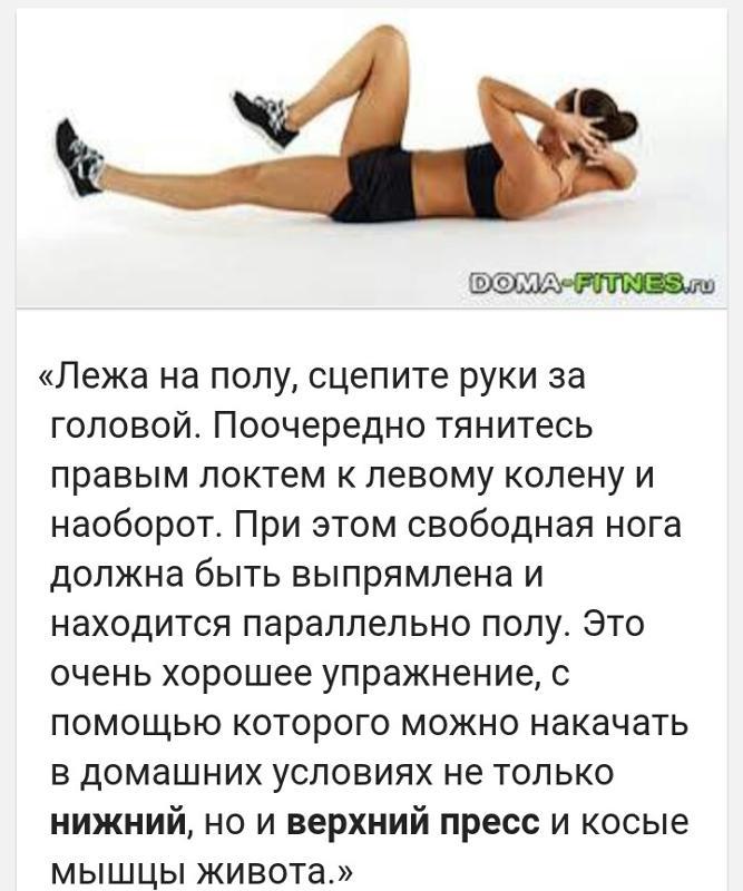 Упражнения для крепкого пресса за неделю для девушек