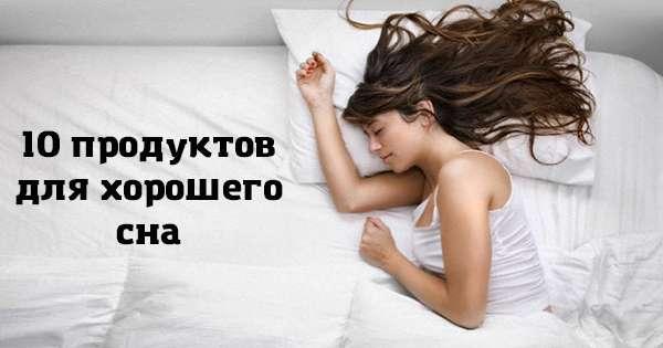 16 продуктов для сна, которые помогут вам победить бессонницу