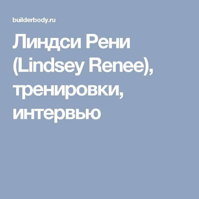 Линдси рени (lindsey renee), тренировки, интервью