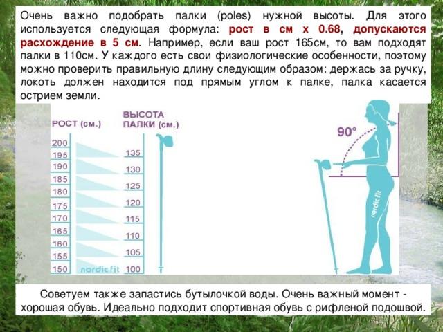 Палки для скандинавской ходьбы как выбрать (таблица как подобрать по росту)