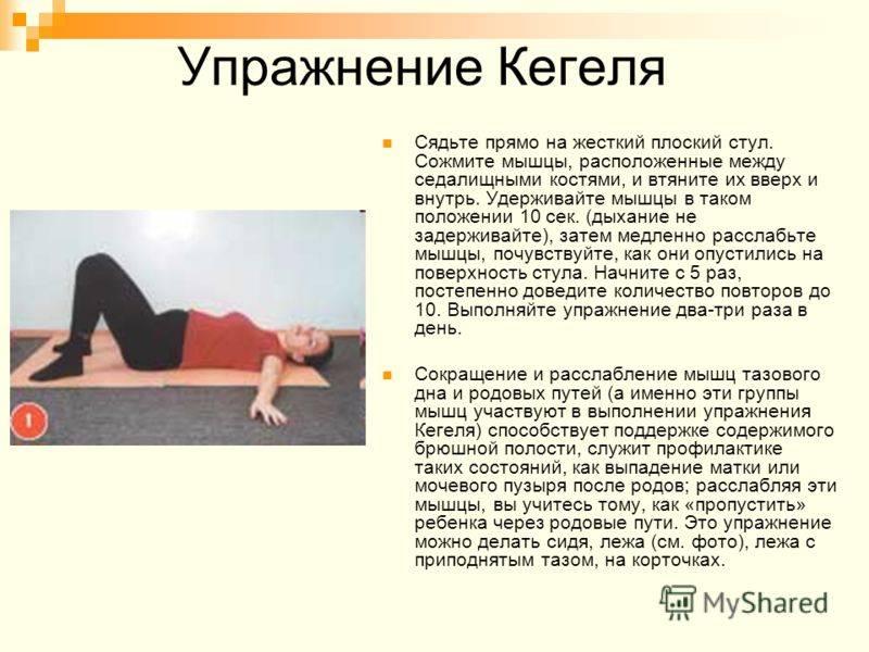 Упражнения кегеля для женщин в домашних условиях: гимнастические комплексы