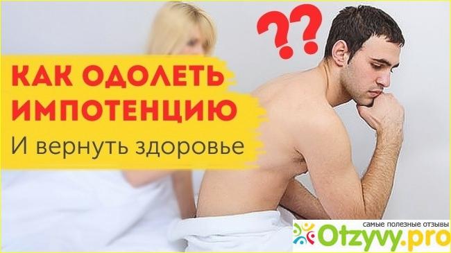 Восстановление потенции у мужчин в домашних условиях - способы и методы усиления эректильной функции