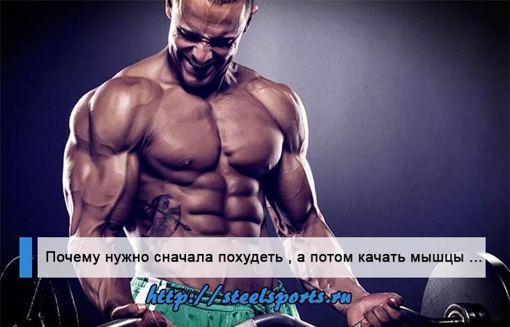 Сначала похудеть потом качать мышцы