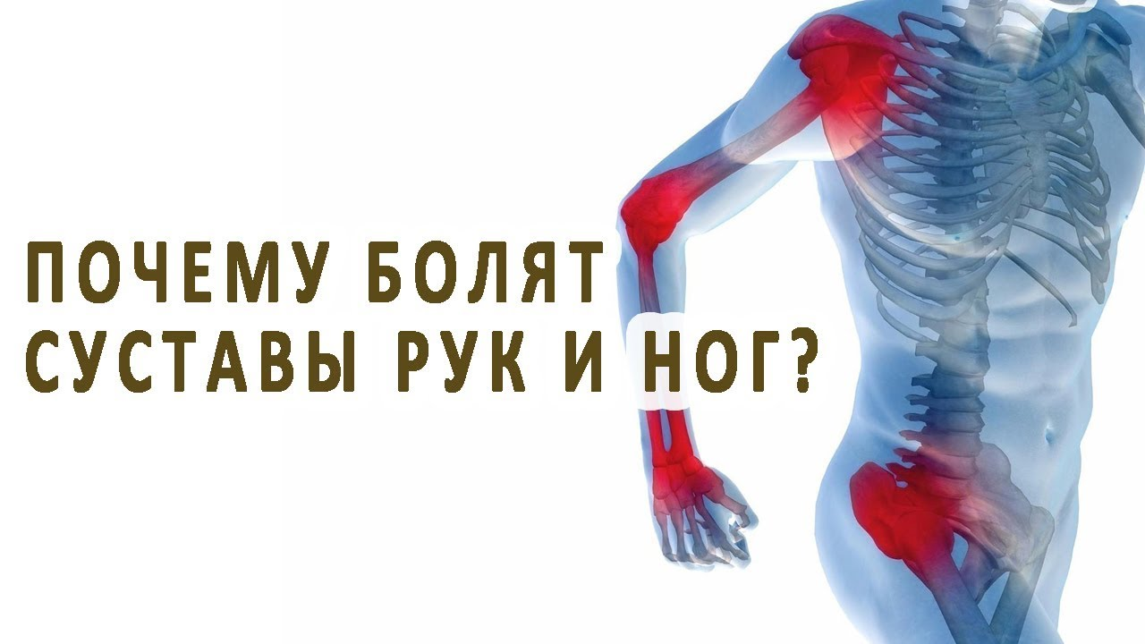 Почему болят кости и суставы всего тела и как проводить лечение?