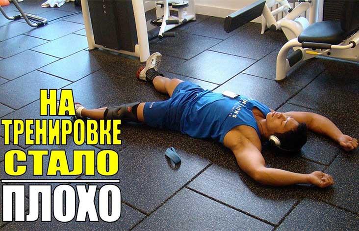 Правдоподобные отмазки от тренировки. как отмазаться от тренировки? - tony.ru