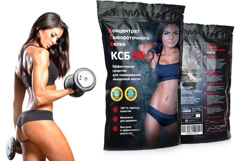 Ксб-55 (концентрат сывороточного белка): как принимать, отзывы