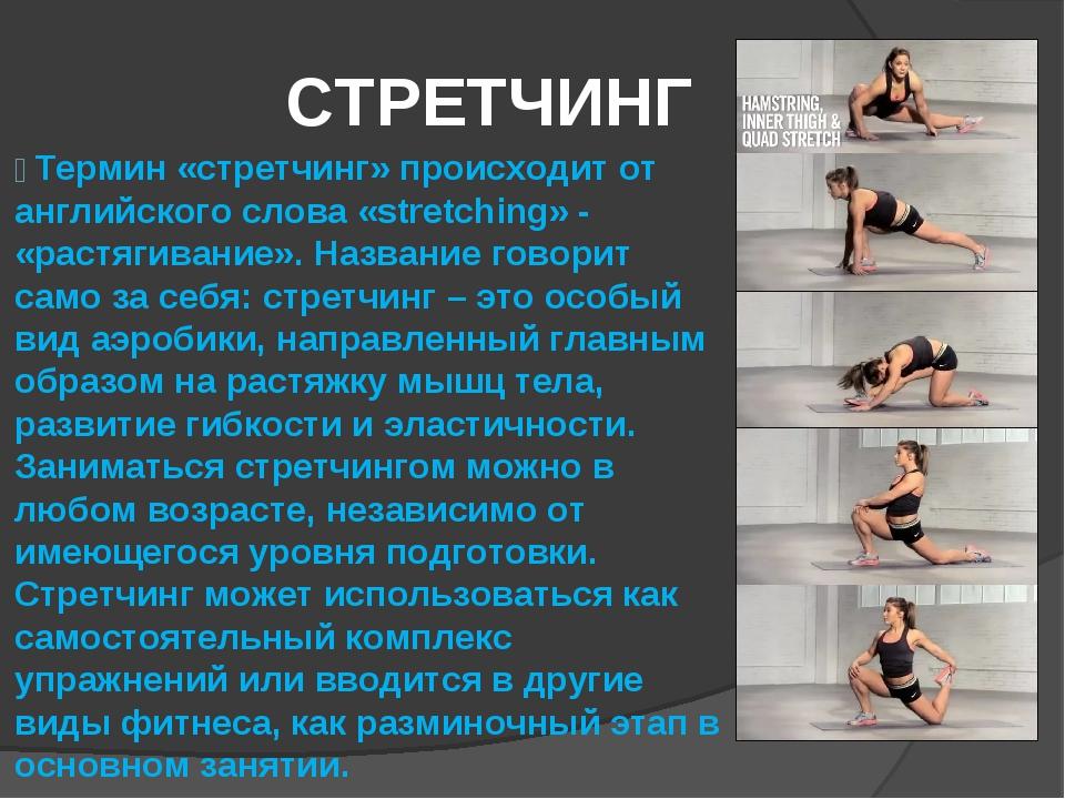 Стретчинг - что это такое? виды растяжки и упражнения