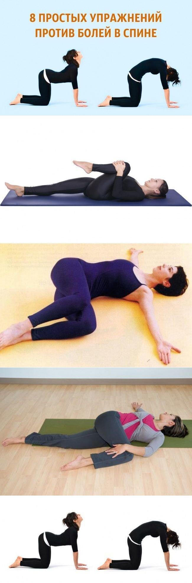 Вместо массажа, таблеток и мазей: 8 эффективных расслабляющих упражнений от боли в спине