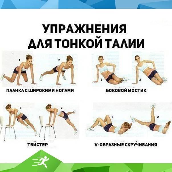 Как сделать осиную талию в домашних условиях: упражнения для осиной талии и плоского живота за неделю