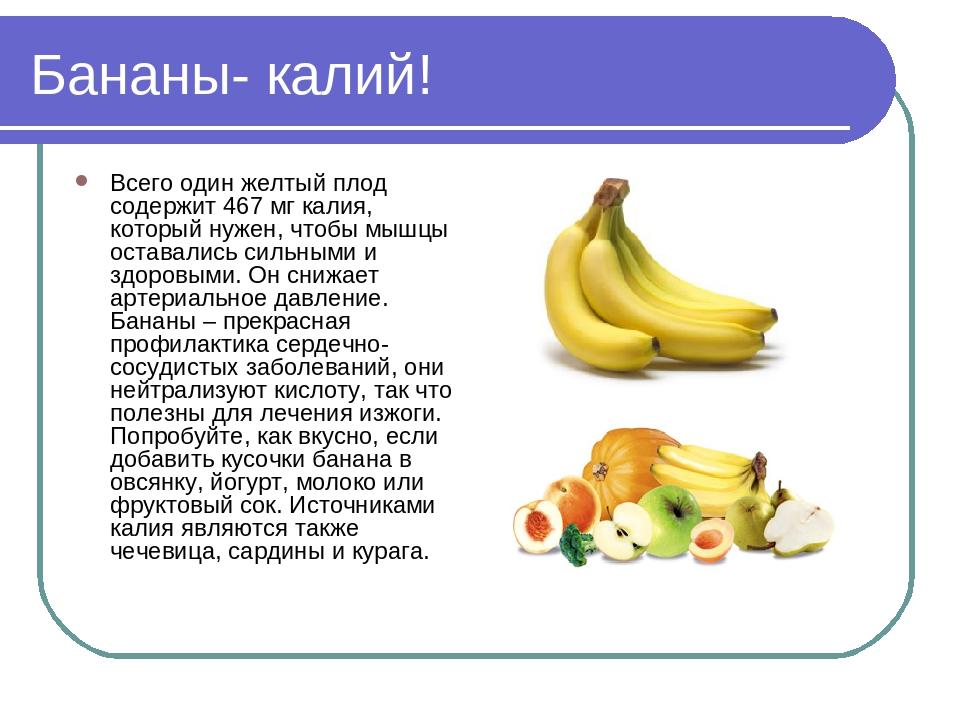Бананы - польза и вред (свойства, калорийность, химический состав)