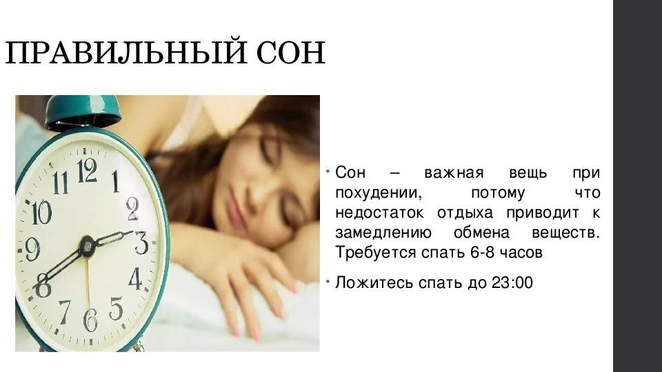 Как недостаток сна приводит к лишнему весу - fitlabs / ирина брехт