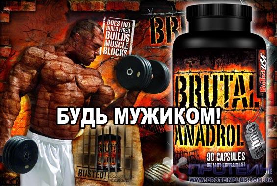 Brutal anadrol от biotech как принимать отзывы состав