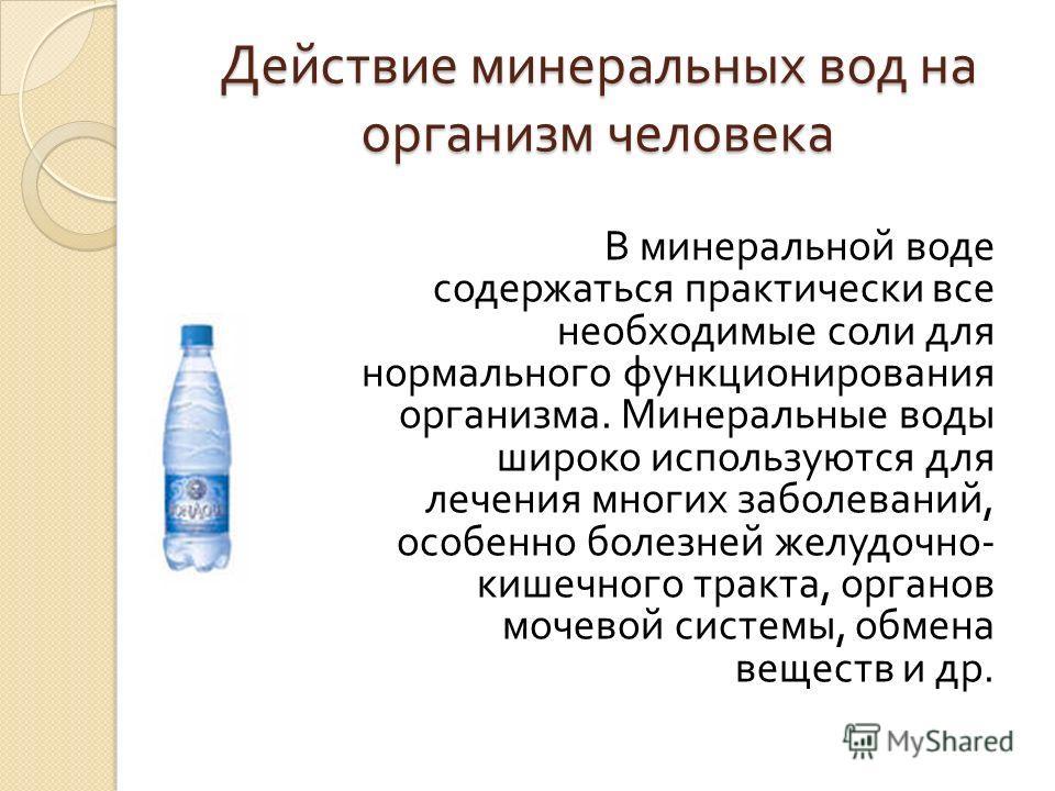 Питьевое лечение минеральными водами: как и какую воду стоит пить