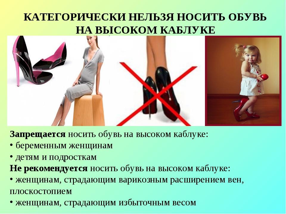 Влияние высоты каблука на здоровье человека