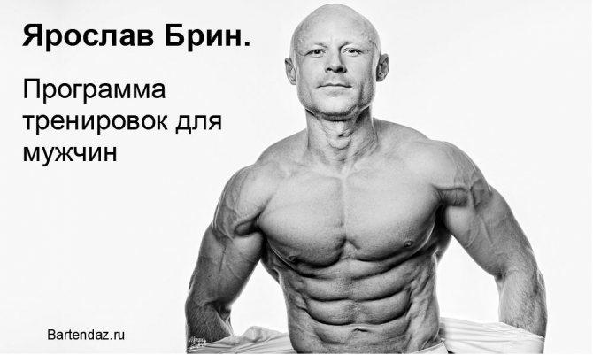 Ярослав брин. интервью. держит себя слегка голодным. инстаграм @trenerbrin тренер, авторские диета, программа похудения, питание, тренировки, здоровье, покупатели, причины