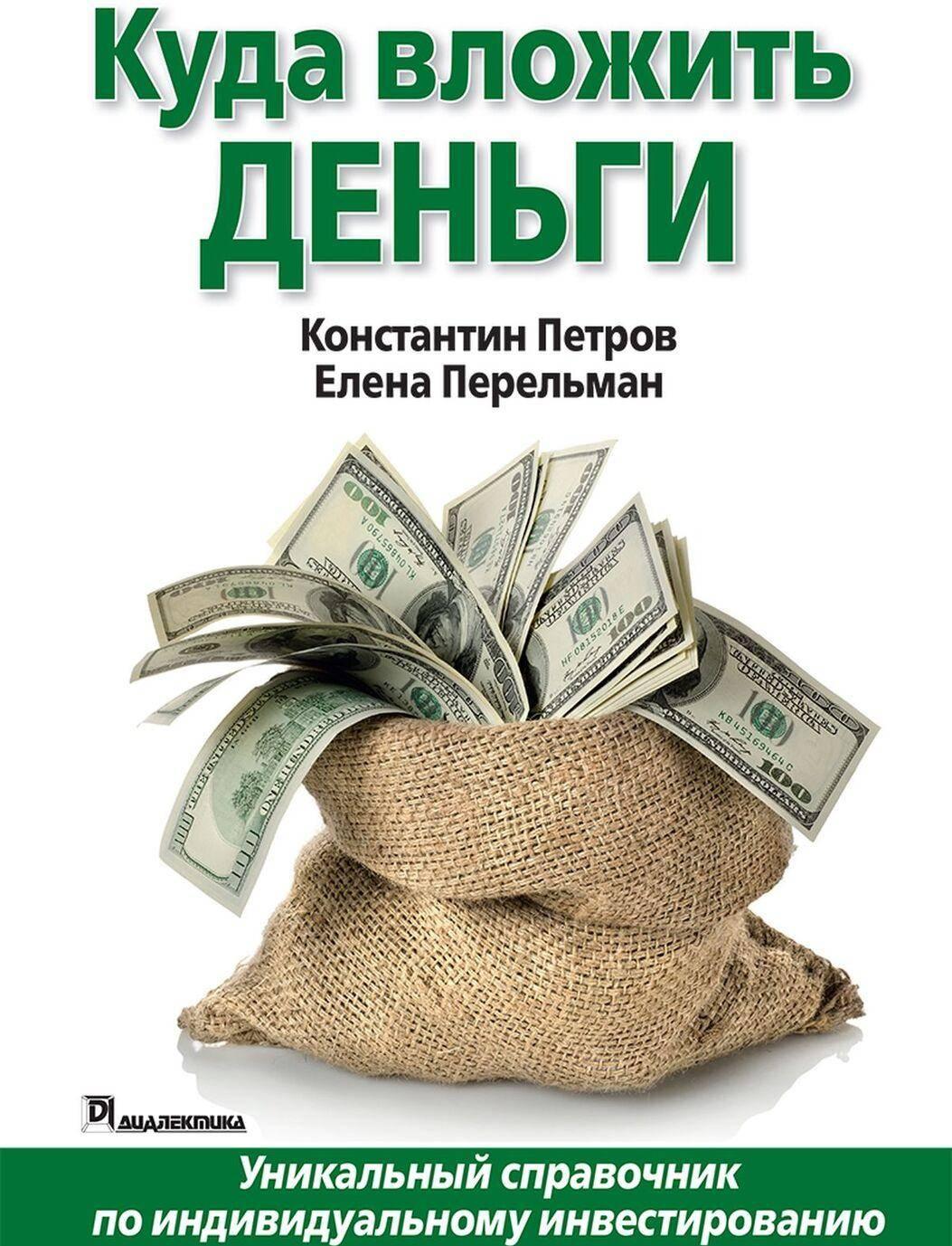 Куда вложить деньги: 14 вариантов инвестиций в россии для сохранения и приумножения капитала