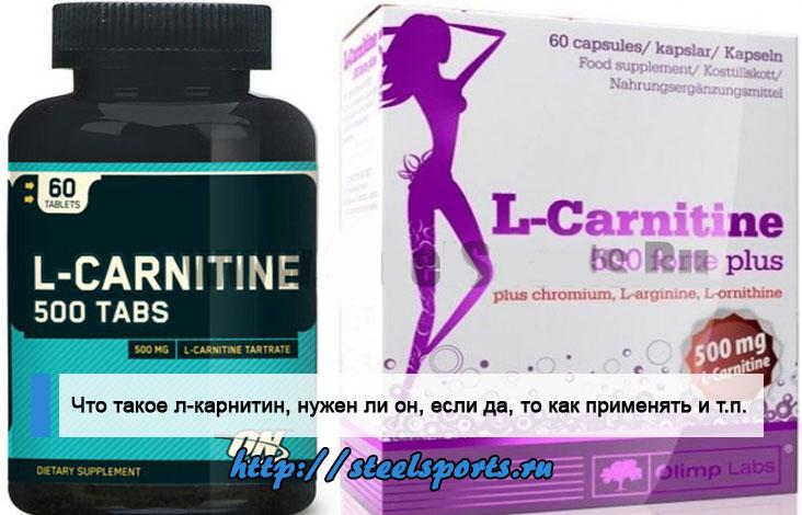 """""""жиросжигатель"""" l-карнитин: научные исследования эффективности для похудения"""