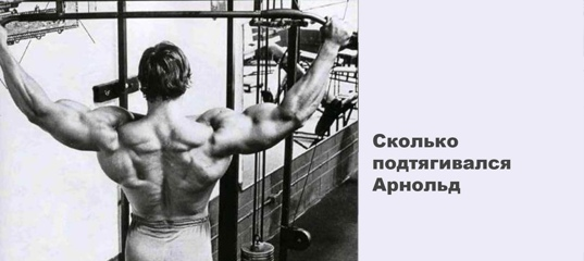 Советы по тренировкам от арнольда шварценеггера | brodude.ru