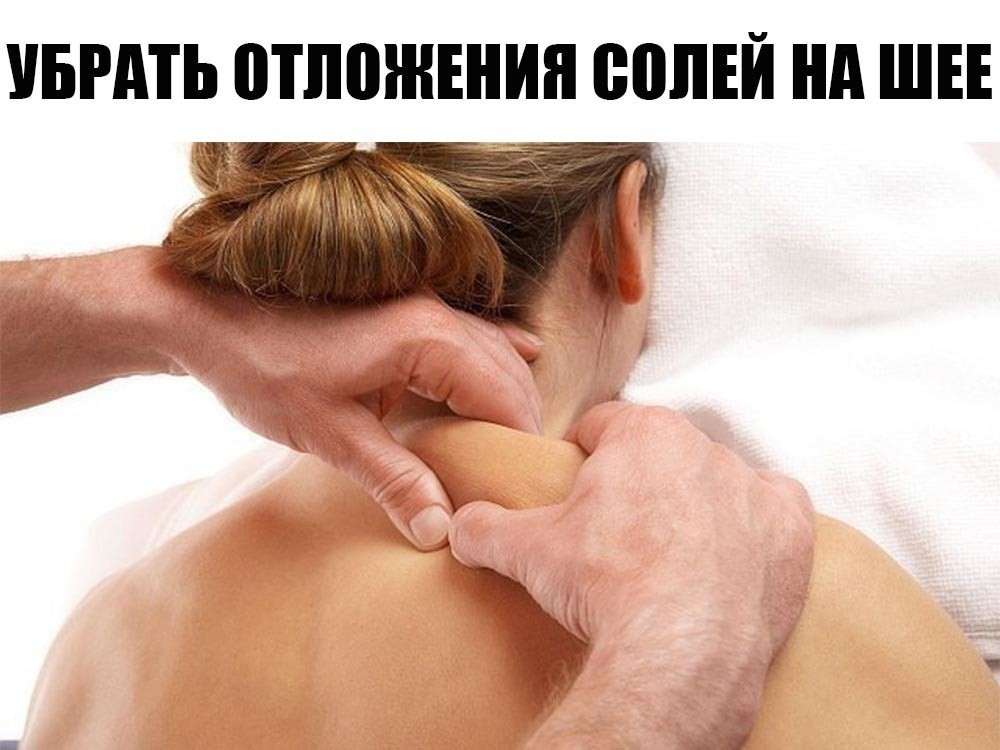Отложение солей в суставах (ног и рук): симптомы, лечение, народные средства