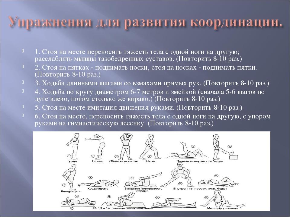 Упражнения на координацию движений