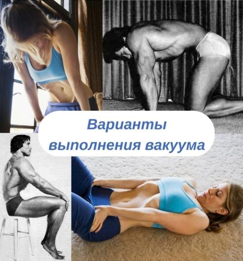Вакуум живота - как правильно делать упражнение для пресса и похудения в домашних условиях с видео