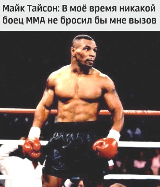 Майк тайсон: рост, вес, интересные факты и биография боксёра :: syl.ru