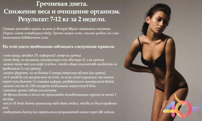Как похудеть на гречневой диете. гречневая диета для похудения