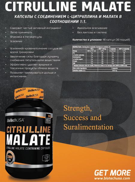 Цитруллин малат: что это такое, инструкция по применению аминокислоты l цитруллин