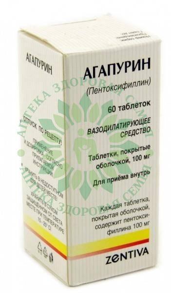 Инструкция по применению препарата агапурин и его аналоги