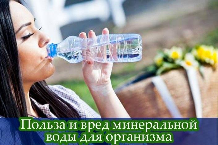 Вред и польза минералки // нтв.ru