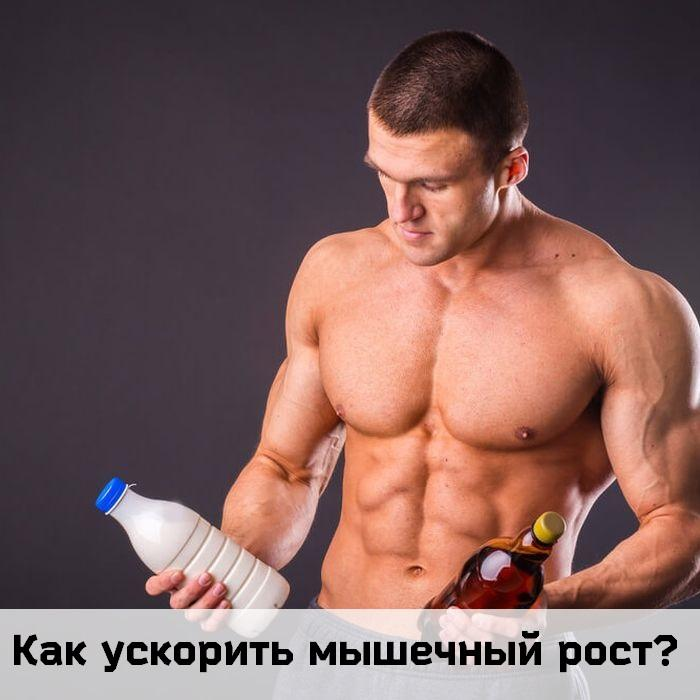 Саркоплазматическая гипертрофия мышц - как добиться