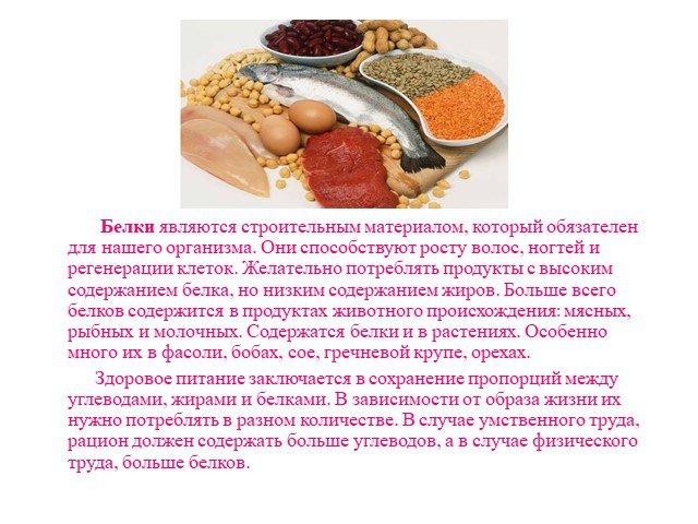 Что будет, если есть много белка? суточная норма потребления белка. список продуктов с высоким содержанием белка