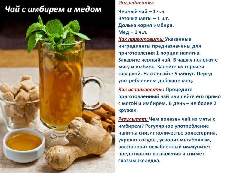 Корень имбиря для похудения — рецепты