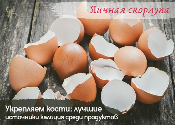 Яичная скорлупа как источник кальция: как приготовить, принимать