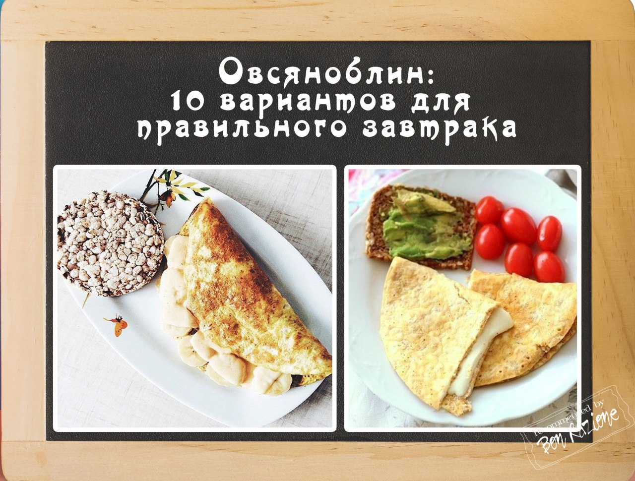 Овсяноблин на завтрак: 10 пп-рецептов + 15 начинок