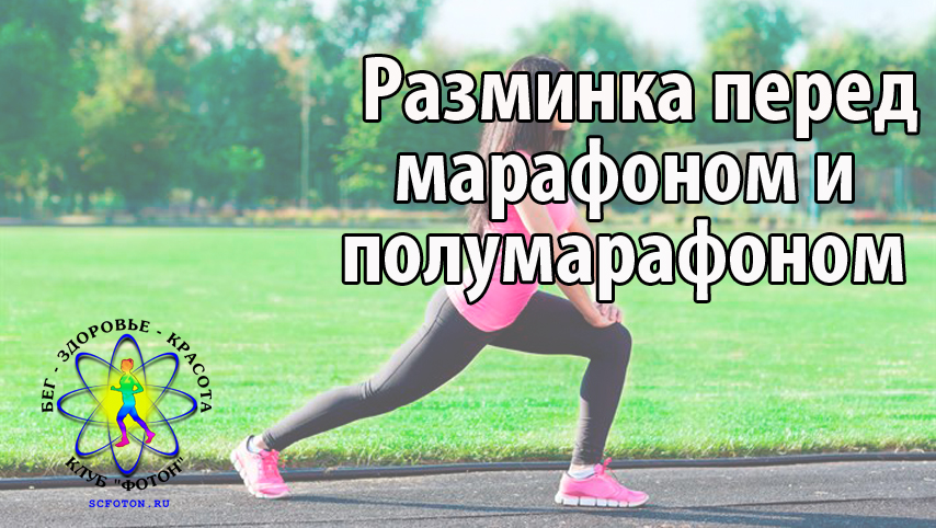 Топ-10 упражнений для разминки перед кардио тренировкой