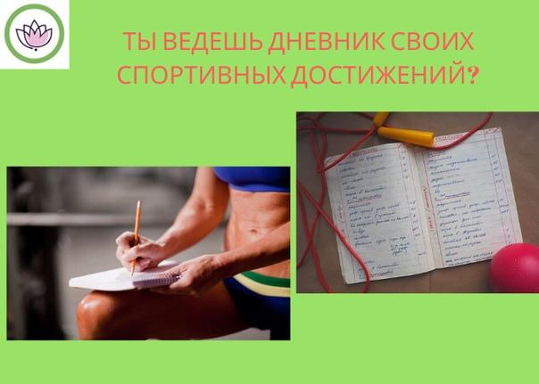 Дневник тренировок — как правильно вести и прогрессировать