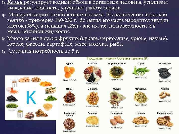 Калий — польза и возможный вред для организма | польза и вред