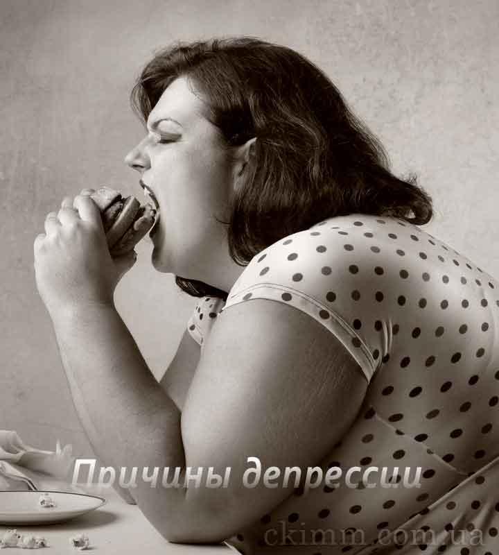 Депрессия от лишнего веса – сайт о депрессии и похудении