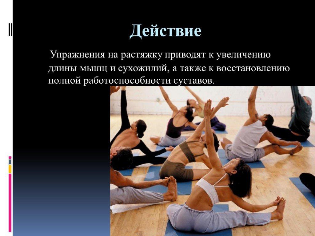 Стретчинг — что это? виды растяжки и упражнения