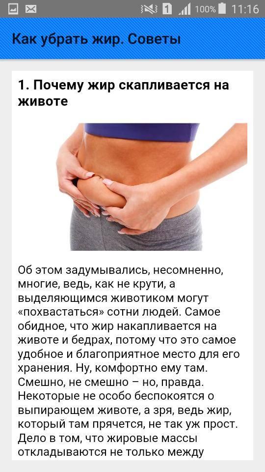 Как избавиться от подкожного жира на всем теле