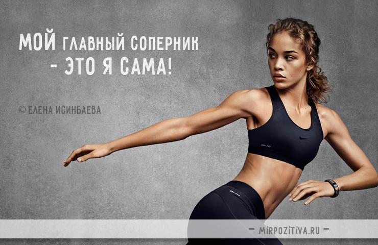 Мотивация в спорте, как начать тренироваться, советы новичку