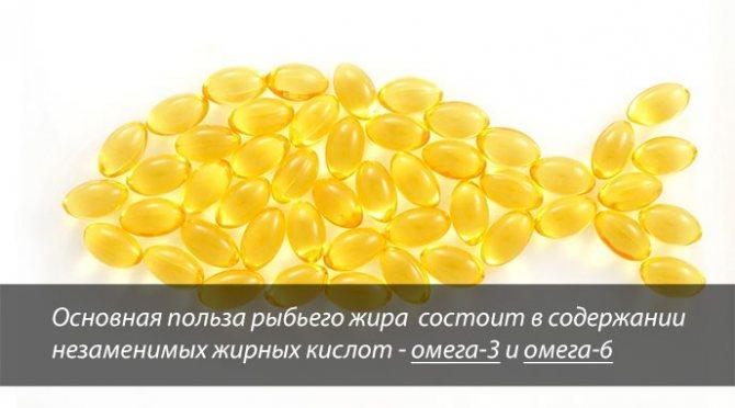 Чем полезен рыбий жир в капсулах, инструкция по применению, отзывы