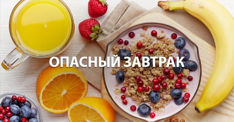 Какие продукты нельзя есть натощак, что можно на завтрак