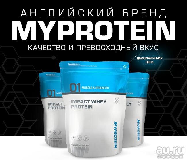 Myprotein: отзывы о фирме, протеине, bcaa, глютамине и waxy mize