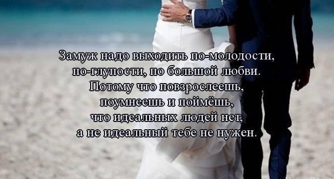Почему так трудно сейчас выйти замуж? каждая женщина, которая действительно хочет жить в семье, растить детей, радоваться жизни - имеет такую возможность. было бы желание. но для этого ей нужно следовать законам природы.