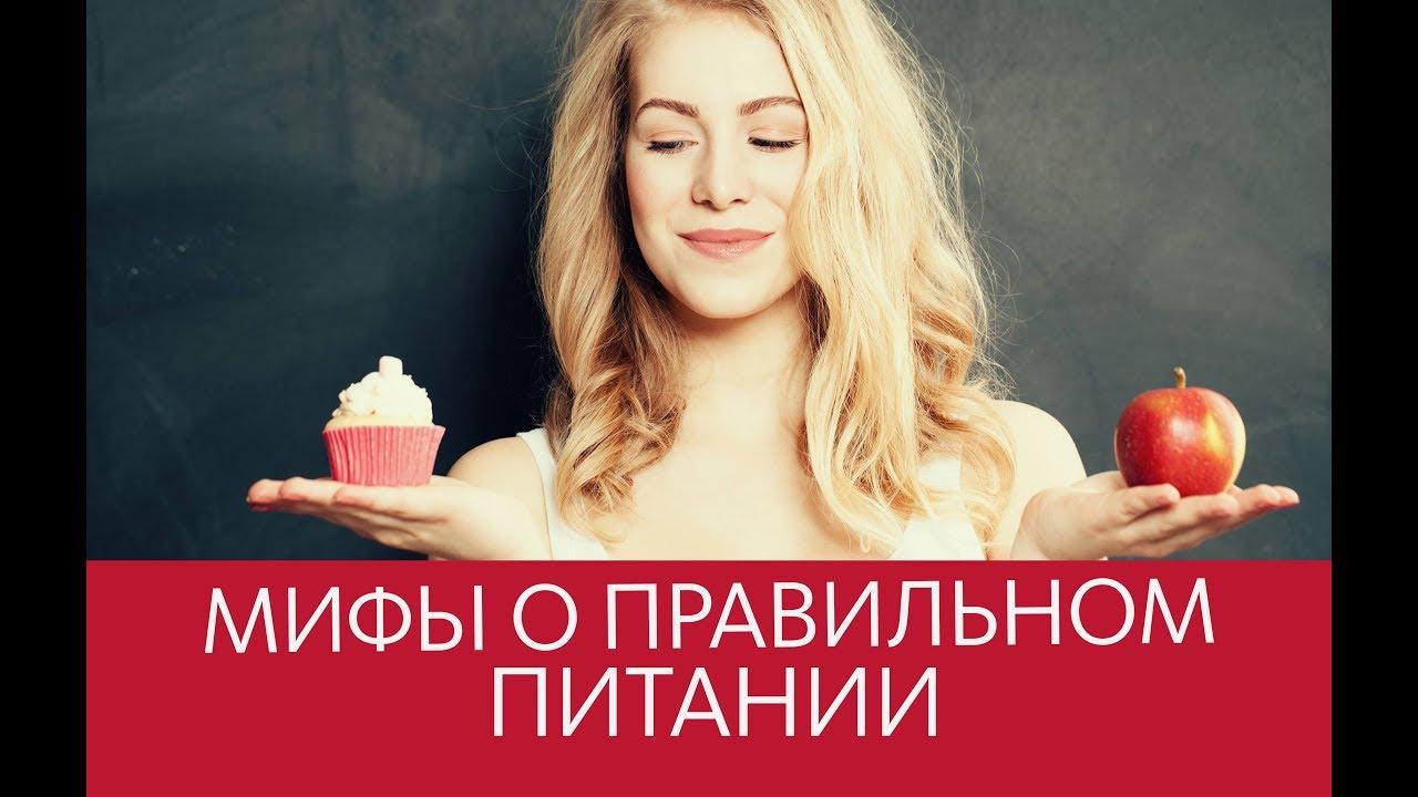 Мифы о питании - со вкусом