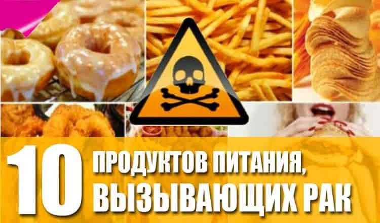 Вот они самые распространённые продукты, вызывающие рак, о которых вы не хотите слышать