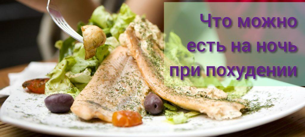 Что кушать вечером, чтобы похудеть - продукты, фрукты и блюда для ужина